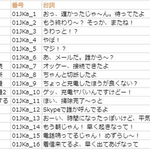 ボイスコレクション vol.1 女子高生編