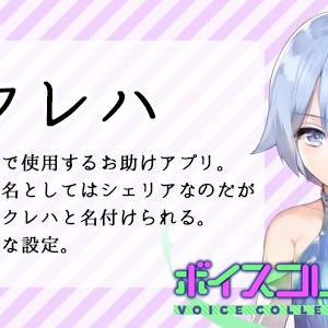 ボイスコレクション vol.2 電脳少女編