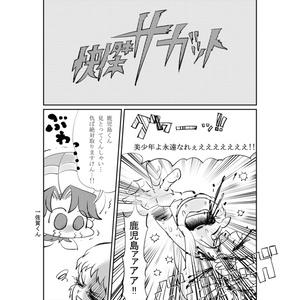 DL販売/【都道府県擬人化】 九 州 近 畿 ( キ ュ ウ シ ュ ウ キ ン キ )