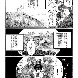 東方幻代戦 act.1