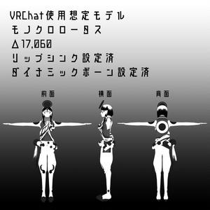 VRChat対応モデル:モノクロロータス