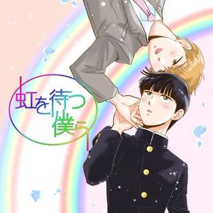 虹を待つ僕ら