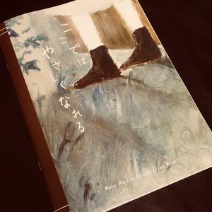 「ここではやさしくなれる」イラストレーションブック