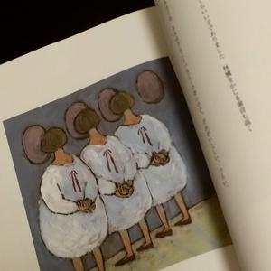 「よるのこどもたち」絵とことばの本