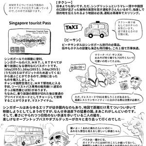 21世紀シンガポールの旅