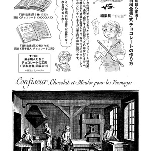 『百科全書』で学ぶ 18世紀フランスのチョコレート事情