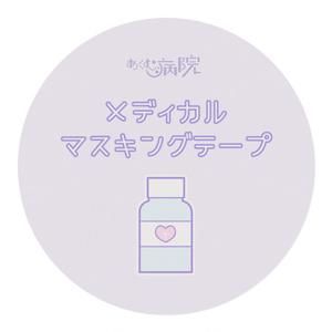 メディカルマスキングテープ-紫