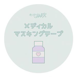 メディカルマスキングテープ-ミント