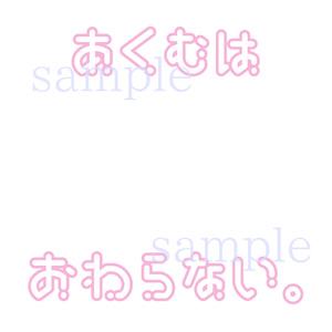 自宅通販💜あくむ病院シール12枚セット-ピンク