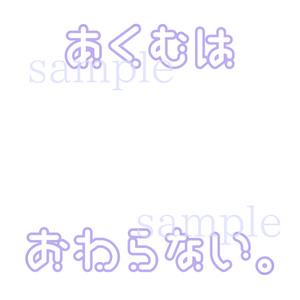 自宅通販💜あくむ病院シール12枚セット-紫