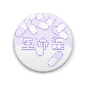 生命線缶バッジ-紫