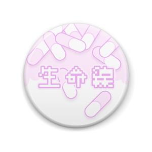 生命線缶バッジ-ピンク
