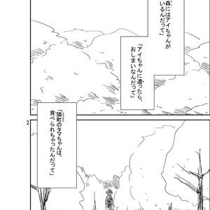 漫画「森のアイちゃん」(スマホ向け)