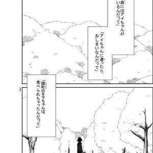 漫画「森のアイちゃん」(jpg+HTML+PDF)