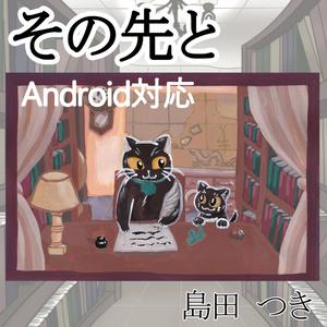 デジタル絵本「その先と」Android用