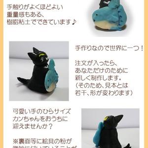 黒ねこカンちゃん人形(マンボウ)