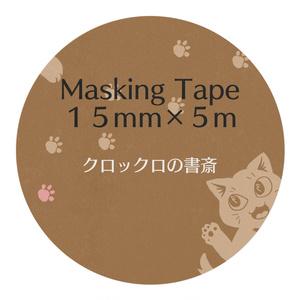 マスキングテープ(カンちゃん)