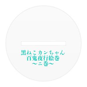 黒ねこカンちゃん百鬼夜行絵巻アクリルフィギュア