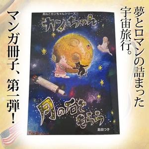 漫画「カンちゃん 月の石をもらう」(A5判)