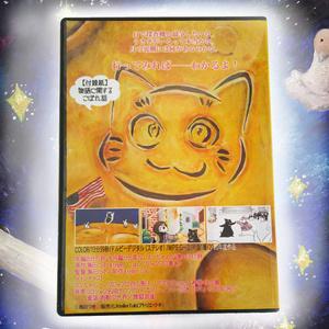 アニメ「カンちゃん 月の石をもらう」DVD