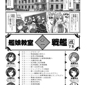 艦娘教室<〇一>戦艦・改/下巻