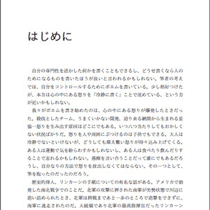Fictions 電子版(epub)