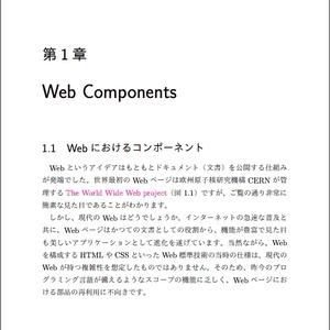 よくわかるWeb Components 電子版(epub)