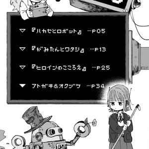 短編マンガ集その1