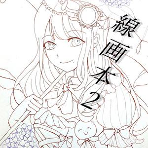 コミティア128新刊 線画本2