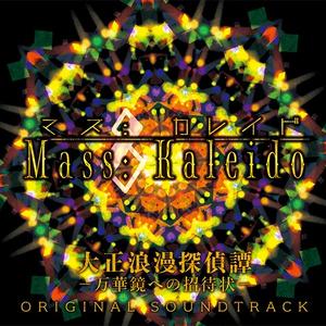 Mass: Kaleido / 大正浪漫探偵譚-万華鏡への招待状- ORIGINAL SOUNDTRACK