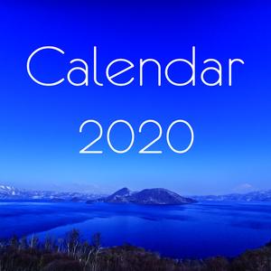 霧弥湖カレンダー2020