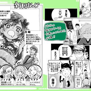 漫画本「お嬢様と執事03-お嬢様はケーキを運べない-」