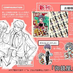漫画&イラスト本「お嬢様と執事01」