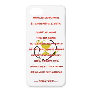 ギルガメッシュ イメージ iPhoneカバー