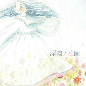 『深淵ノ花園』【画集+小説本のセット】