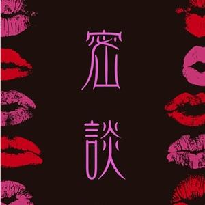 【限定10セット】密談&密談-side M-