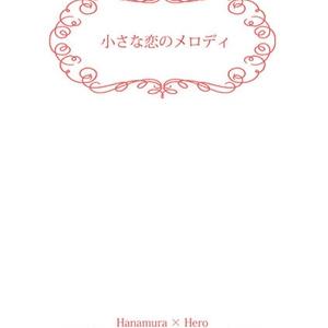 【花主】小さな恋のメロディ