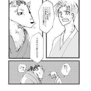 Loup-garou et Glycine 2