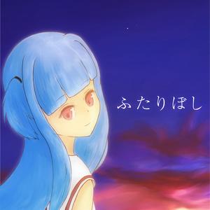 ふたりぼし - EP