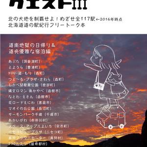 【紀行本】ミチノエキ・クエストIII