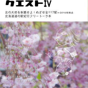 【紀行本】ミチノエキ・クエストIV