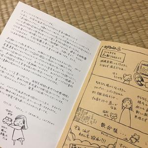 【紀行本】ミチノエキ・クエスト