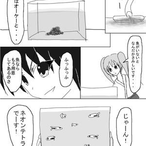 ナツミコ! 2