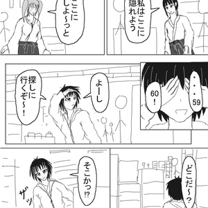 ナツミコ!3