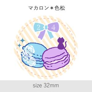 【缶バッジ】マカロン*色松
