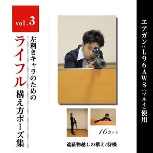 左利きキャラのためのライフルポーズモデル集 vol.3 <遮蔽物越しの構え/待機>