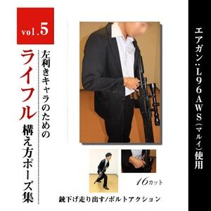 左利きキャラのためのライフルポーズモデル集 vol.5 <銃下げ走り出す+ボルトアクション>