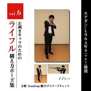 左利きキャラのためのライフルポーズモデル集 vol.6 <立射 standing 通常+銃下げスコープチェック>