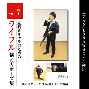 左利きキャラのためのライフルポーズモデル集 vol.7 <後ろポケットを探る/銃を下して電話>