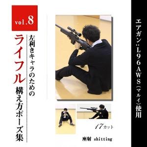左利きキャラのためのライフルポーズモデル集 vol.8 <座射shitting>
